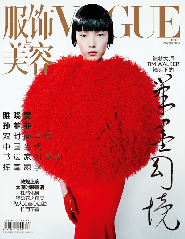 Xiao Wen Ju por Tim Walker para Vogue China Dic 2014