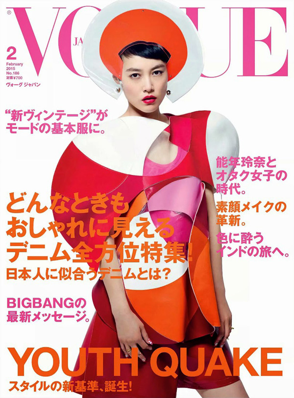 Rinko Kikuchi for Vogue Japan January 2015