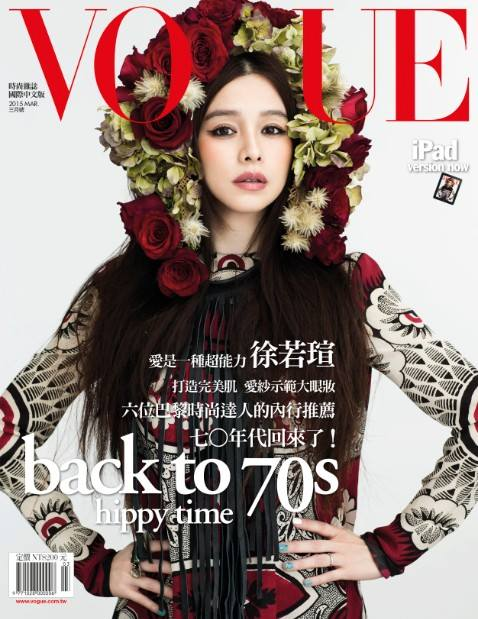 Vivian Hsu by Lee Shou Chih for Vogue Taiwan Marzo 2015 Cover