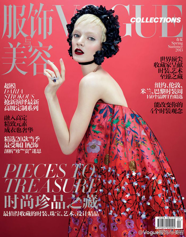 Daria Strokous by Emma Summerton for Vogue China Collections Spring 2013